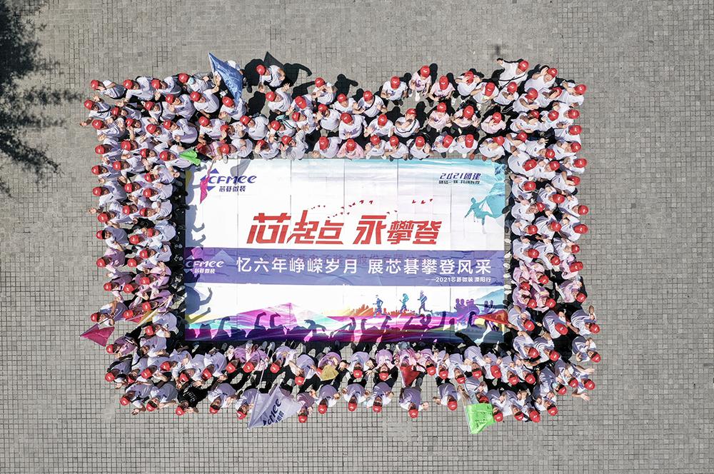 芯起點,永攀登 ——芯碁微裝舉辦成立六周年暨上市慶典主題會議