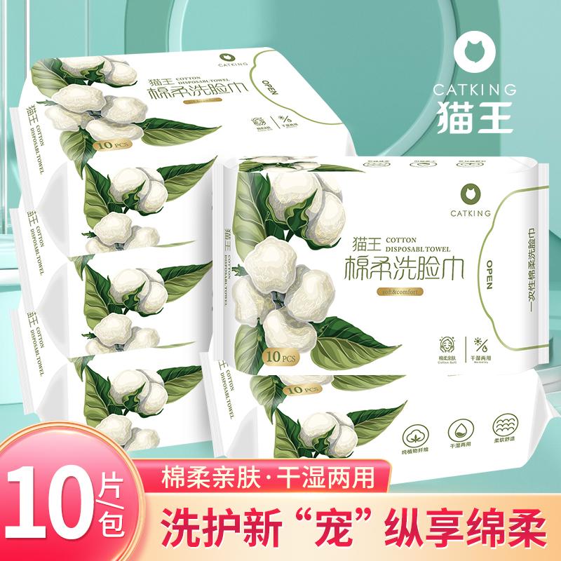 10片裝棉柔巾(MRJ03)