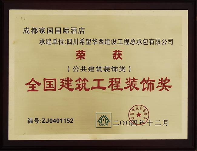 全國建筑工程裝飾獎——四川希望華西工程總承包有限公司