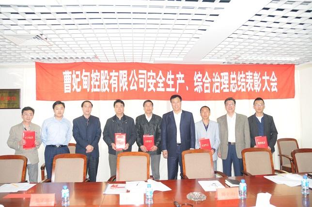 曹妃甸控股有限公司順利召開2010安全生產、綜合治理總結表彰大會