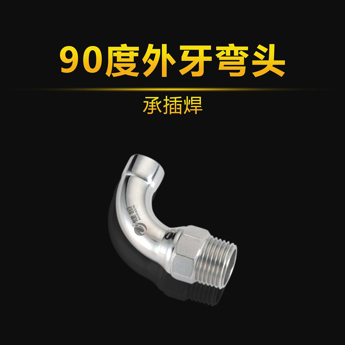 90度外牙弯头承插焊