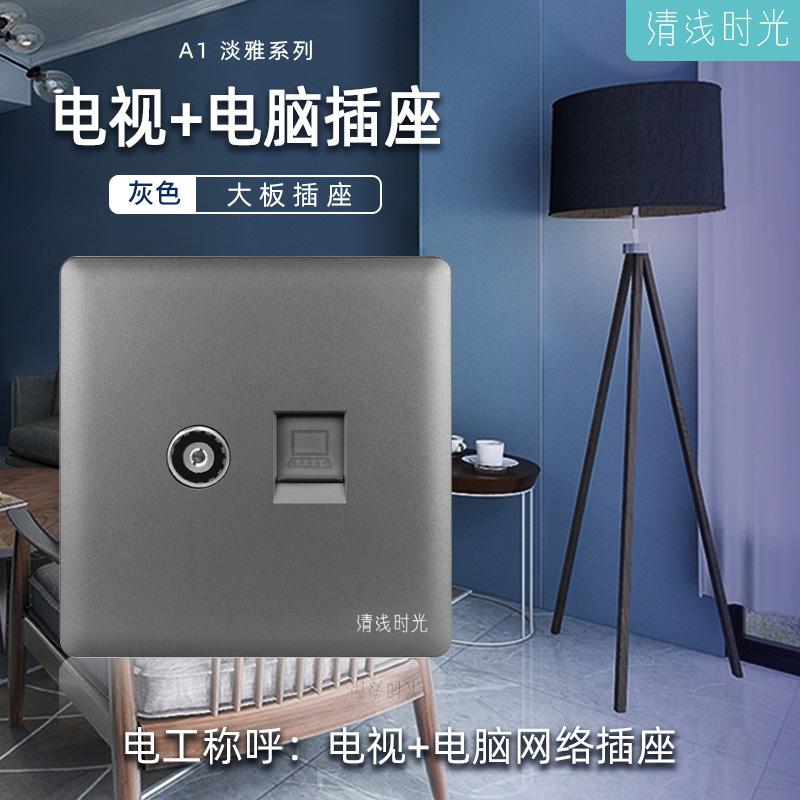 A1淡雅系列/灰色/電視+電腦插座