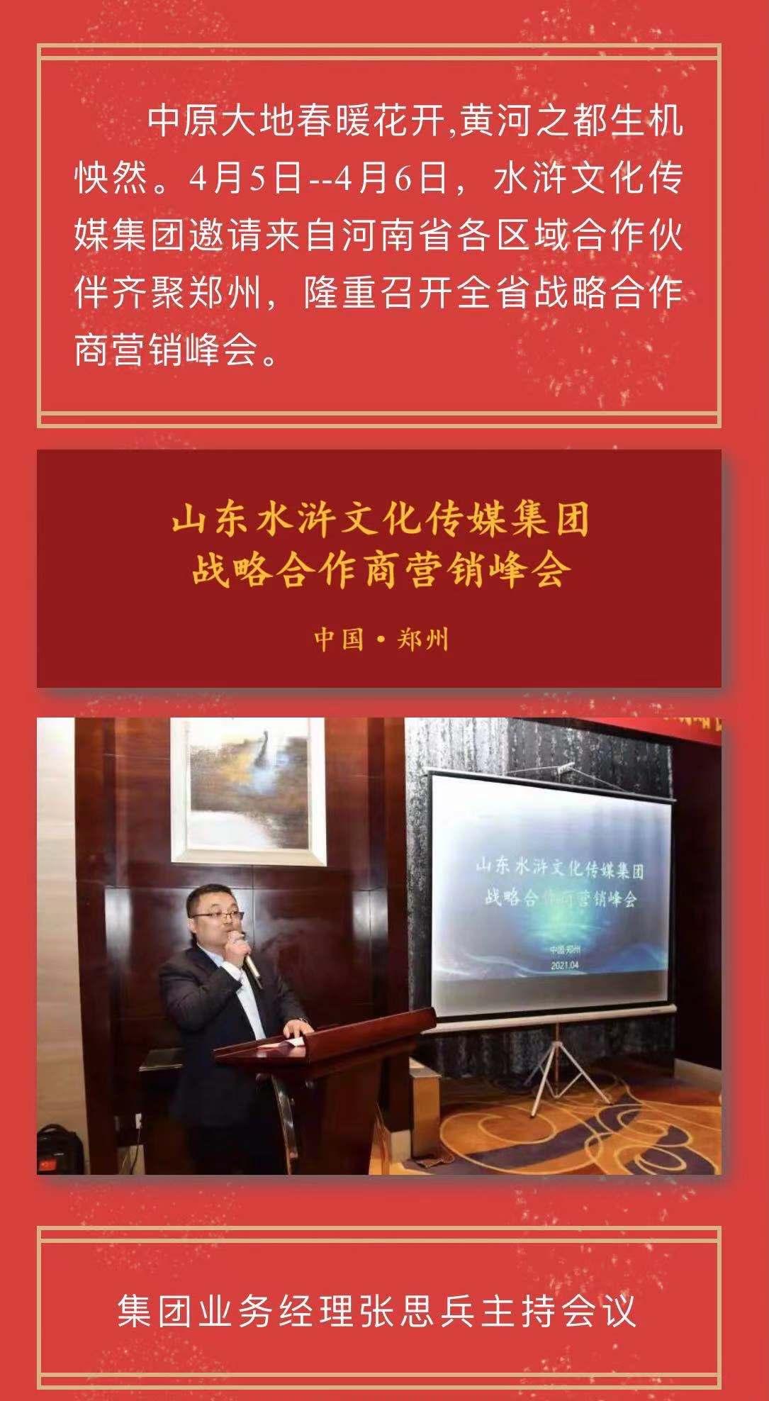 熱烈祝賀河南省戰略合作商營銷峰會圓滿成功!