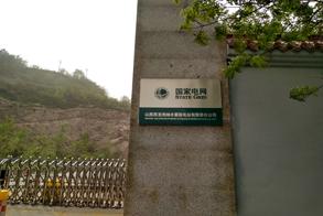 国内第一,世界第二高水头的抽水蓄能电站山西西龙池抽水蓄能电站