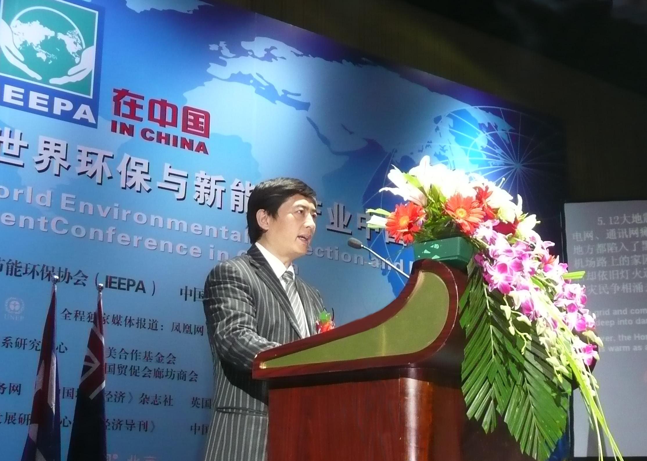 """在""""第二屆世界環保與新能源產業中國發展大會""""上,森蘭變頻、深藍空調雙雙被評為行業領軍企業。陳斌總裁在開幕式上做風采報告。"""