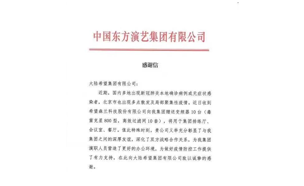 大陸希望集團智慧防疫助力中國東方演藝集團
