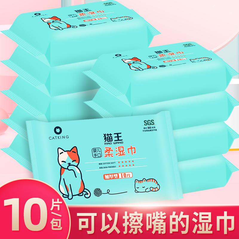 嬰兒手口10片柔濕巾(MSJ03)