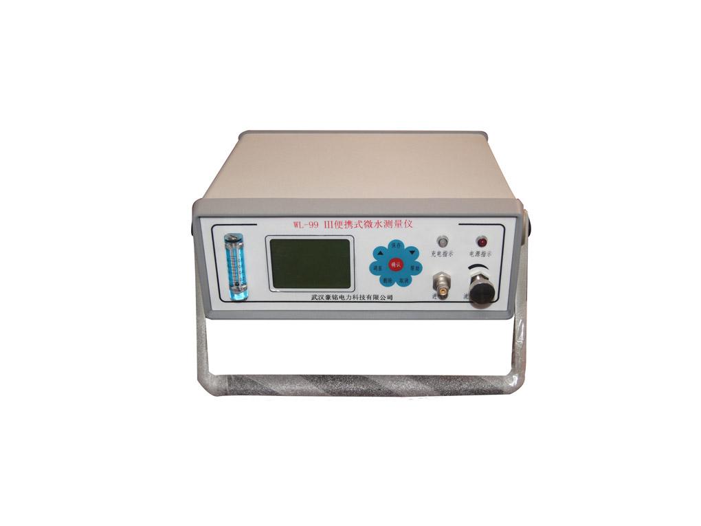 WL-99III便攜式微水測量儀