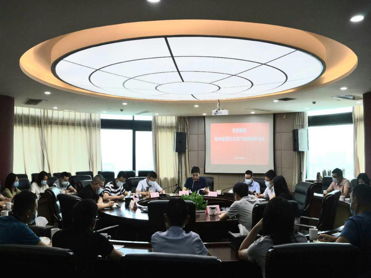 集團動態 | 吳中農發集團傳達區第五次黨代會會議精神