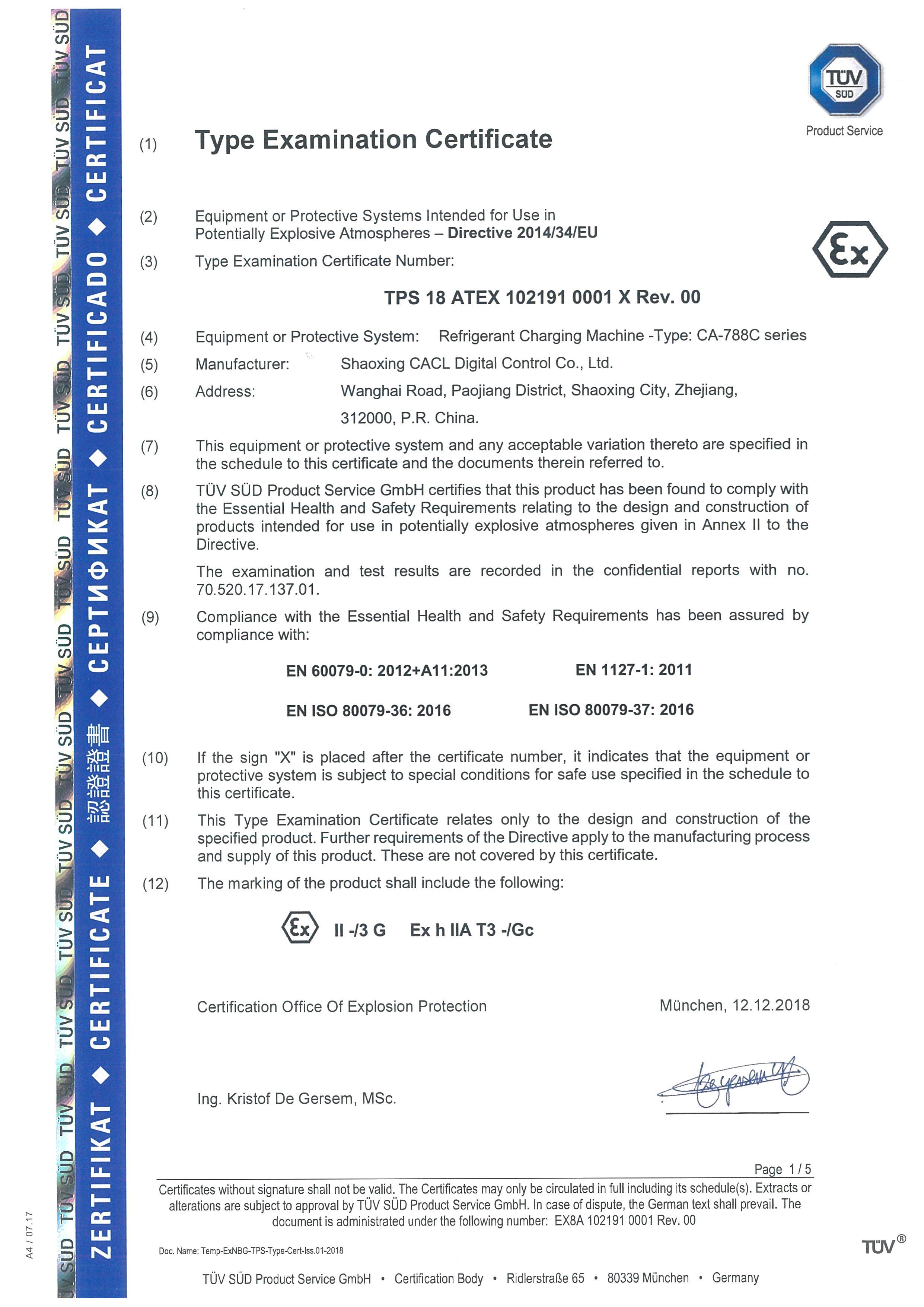 防爆充注機ATEX認證
