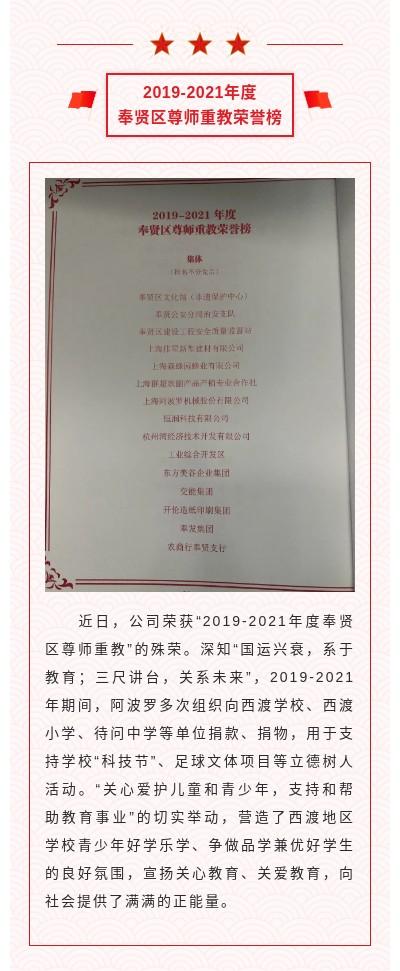 【阿波羅新聞】公司榮獲2019-2021年度奉賢區尊師重教榮譽