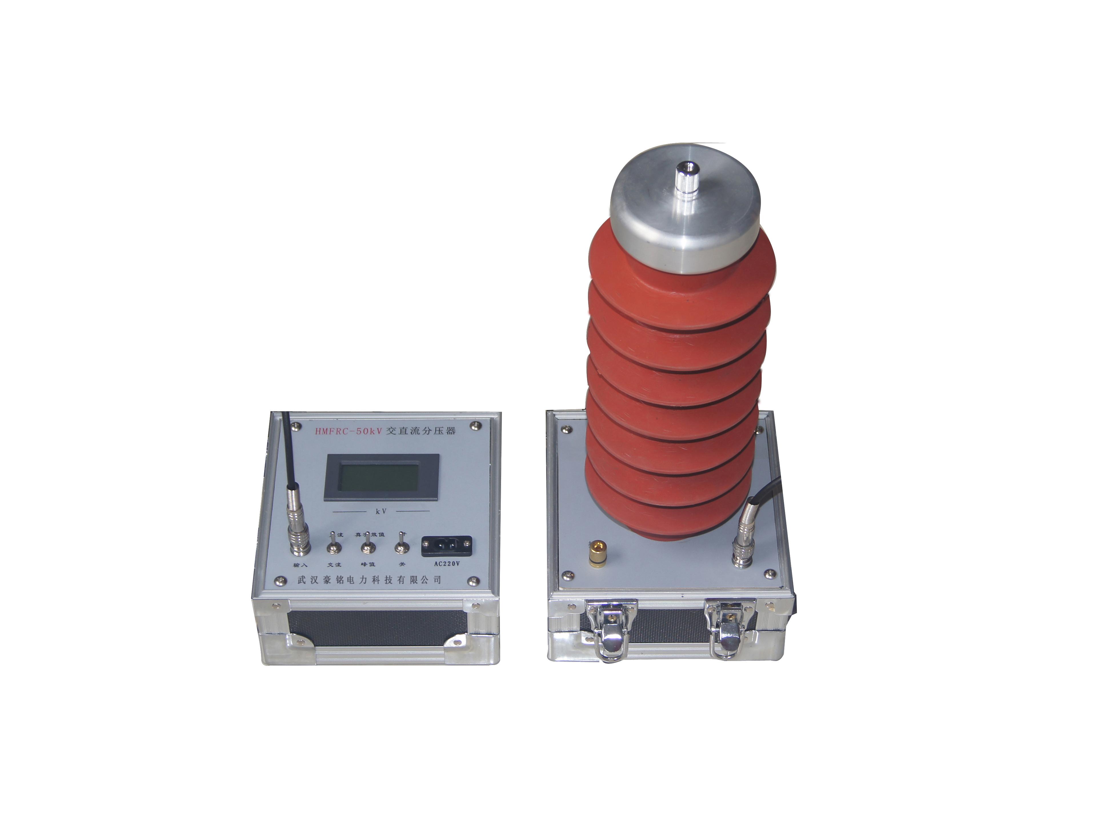 HMFRC系列交直流分壓器(數字高壓表)