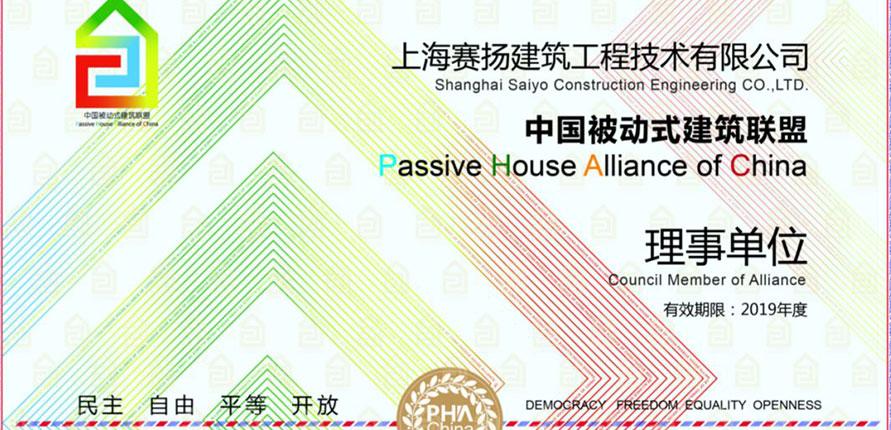 賽揚建筑加入中國被動式建筑聯盟,成為理事單位。