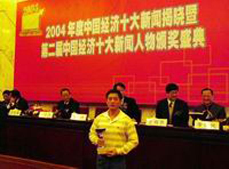 2004年陳斌總裁當選第二屆中國經濟百名杰出人物