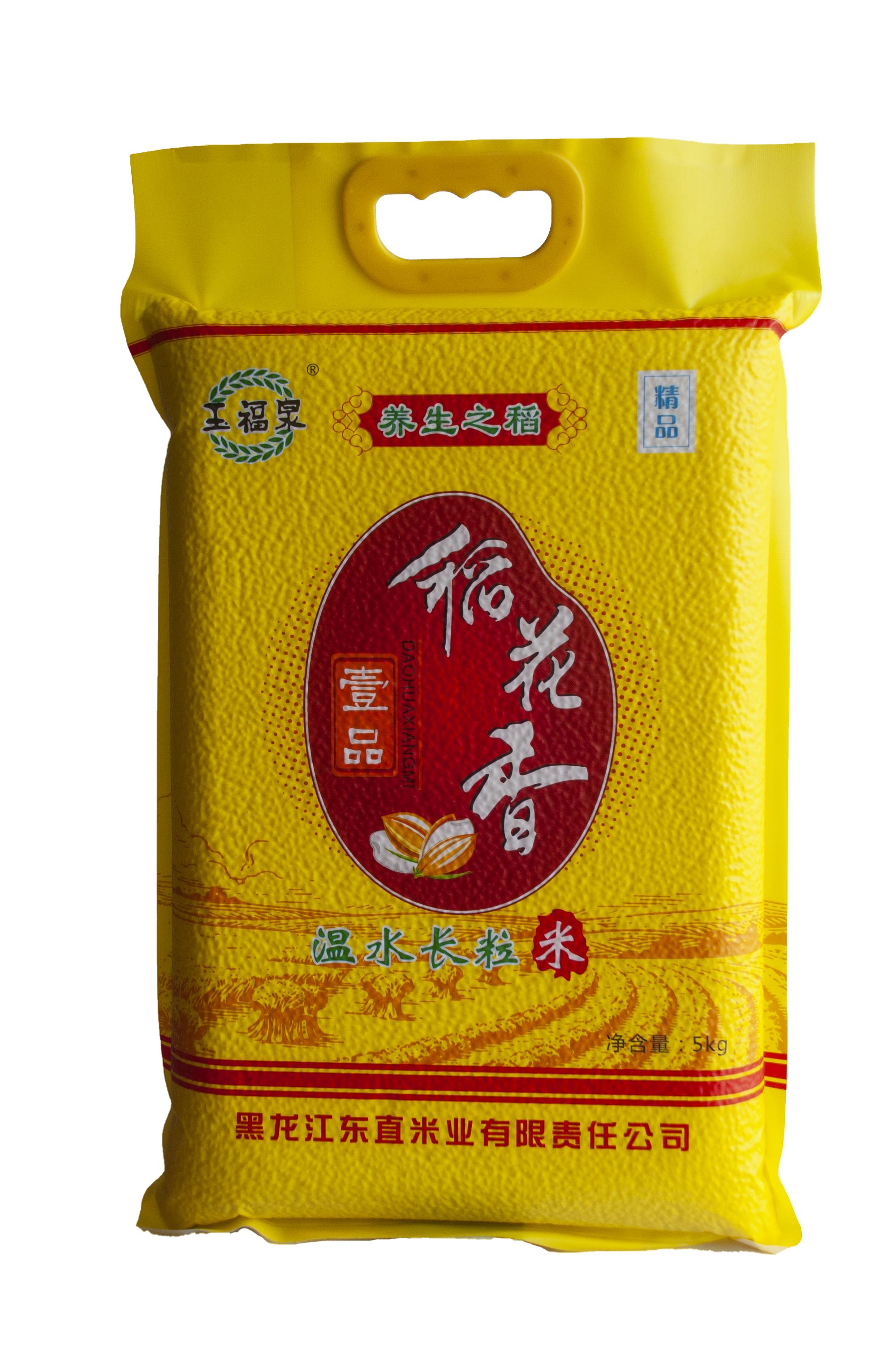 玉福泉温水长粒米