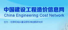 中國建設工程造價信息網
