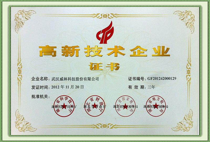2012威林科技高新技術企業證書
