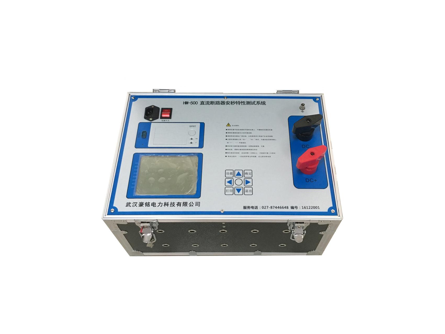 HM-500 直流斷路器安秒特性測試系統