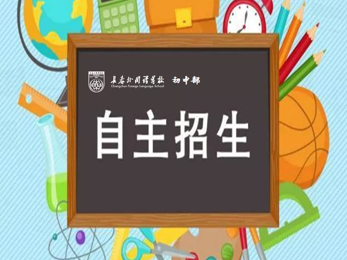 長春外國語學校2021年初中部自主招生正式報名通知及操作指南