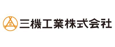 三機工業株式會社