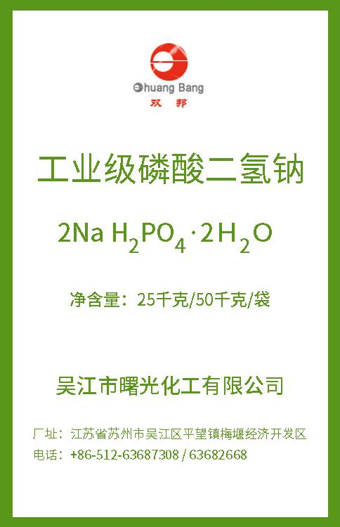 工業級磷酸二氫鈉