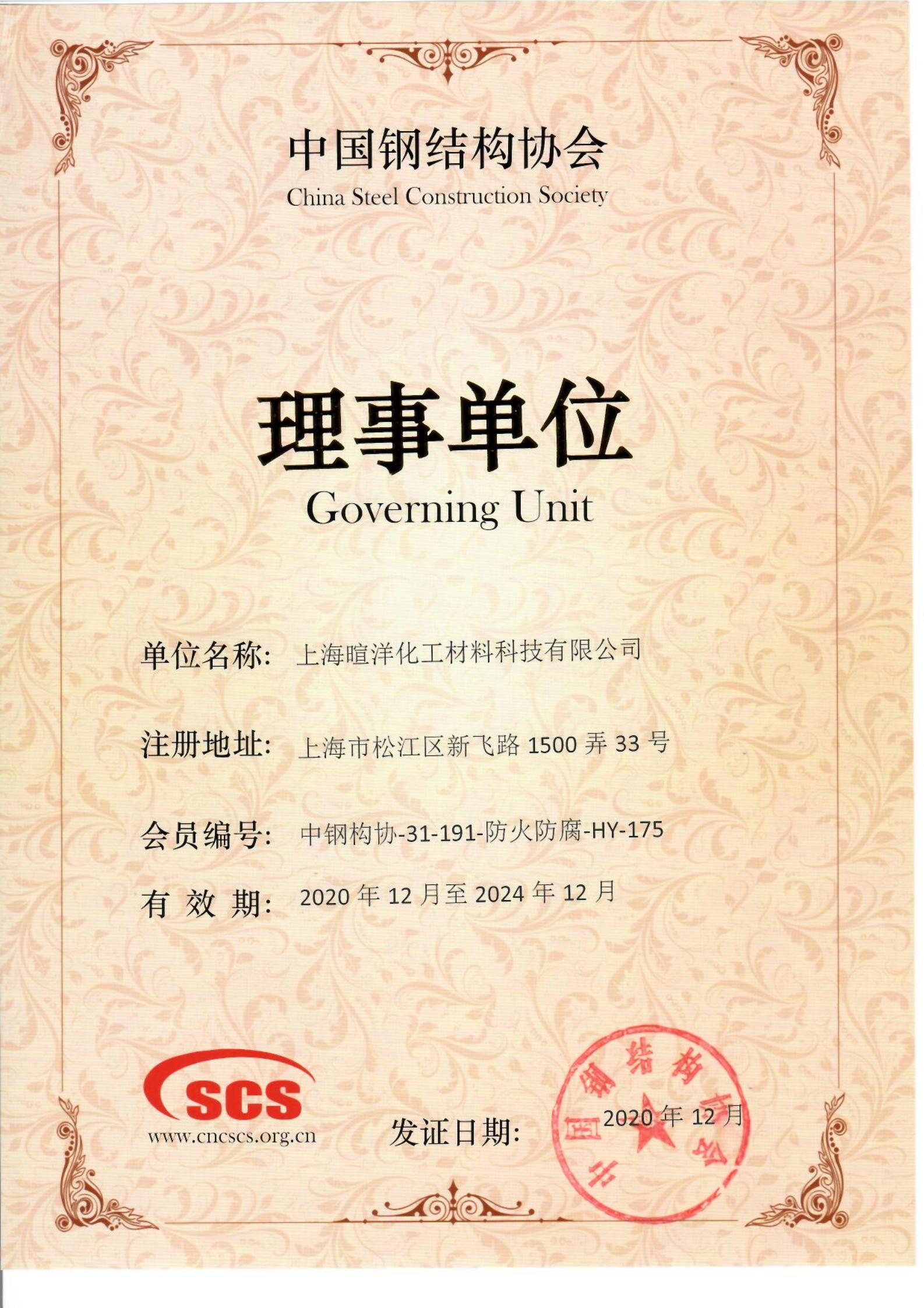 上海暄洋化工材料科技有限公司当选中国钢结构协会理事单位