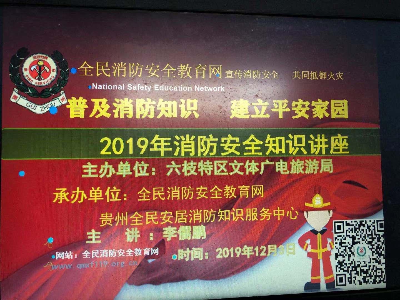11月3日六枝特区广电旅游局消防安全知识讲座