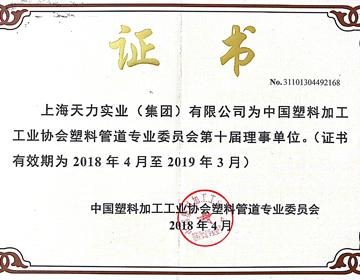 中塑协塑料管道专委会理事单位