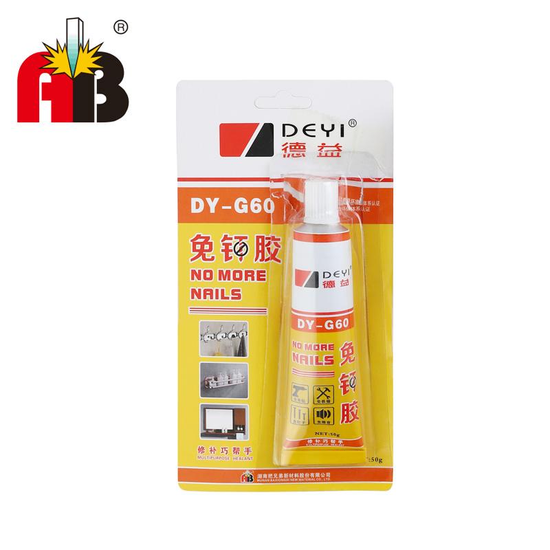 DY-G60免釘膠