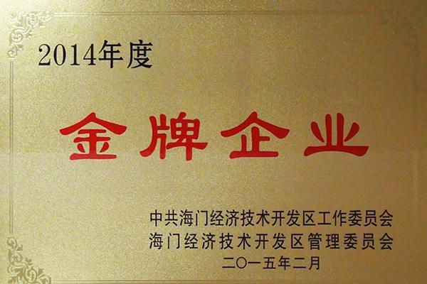 2014年金牌企业