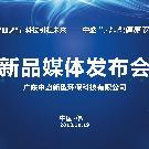 """華夏陶瓷網資訊報導""""中盛·健康衛士多功能瓷磚""""新品媒體發布會"""