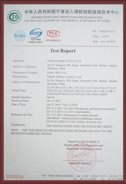 寧波出入境檢驗檢疫局技術中心