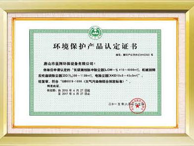環境保護產品認定證書