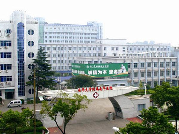 南華大學附屬南華醫院門急診醫技住院綜合大樓