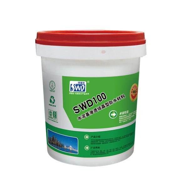 SWD100 水泥基滲透結晶型防水涂料