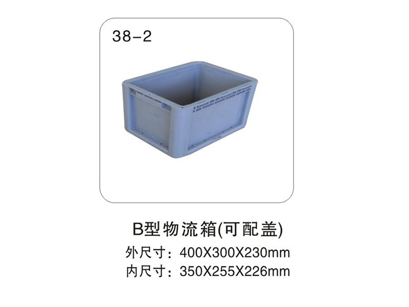 38-2 B型物流箱