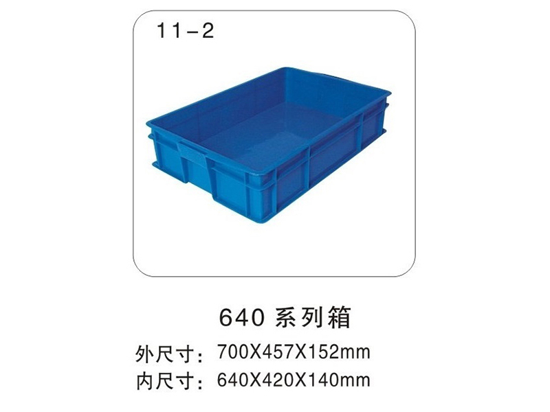 11-2 640-140箱