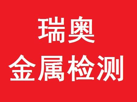 滄州瑞奧金屬檢測有限公司