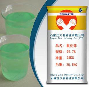 磷化液专用氧化锌