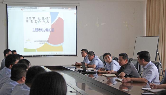 集團總裁王瑛聽取玉皇新能源主題活動總結匯報
