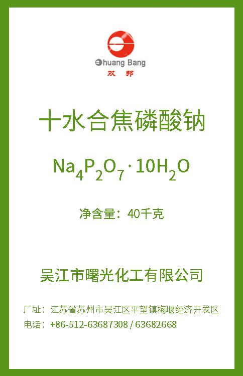 十水合焦磷酸鈉