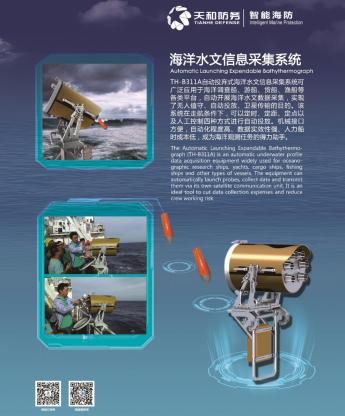 海洋水文信息采集系統