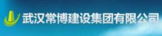 武漢常博建設集團有限公司