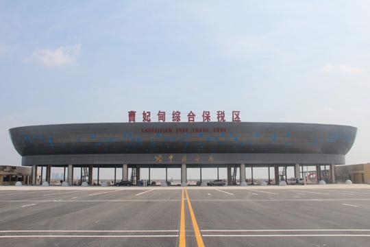 開發建設曹妃甸保稅港區碼頭