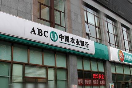 農業銀行00