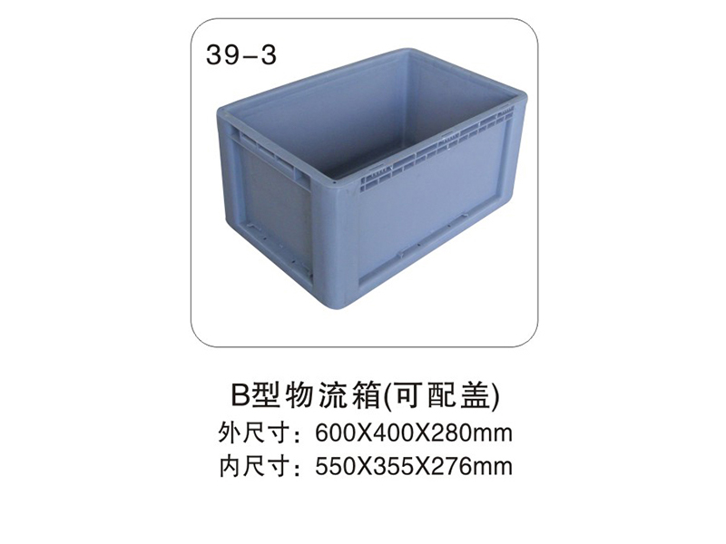 39-3 B型物流箱