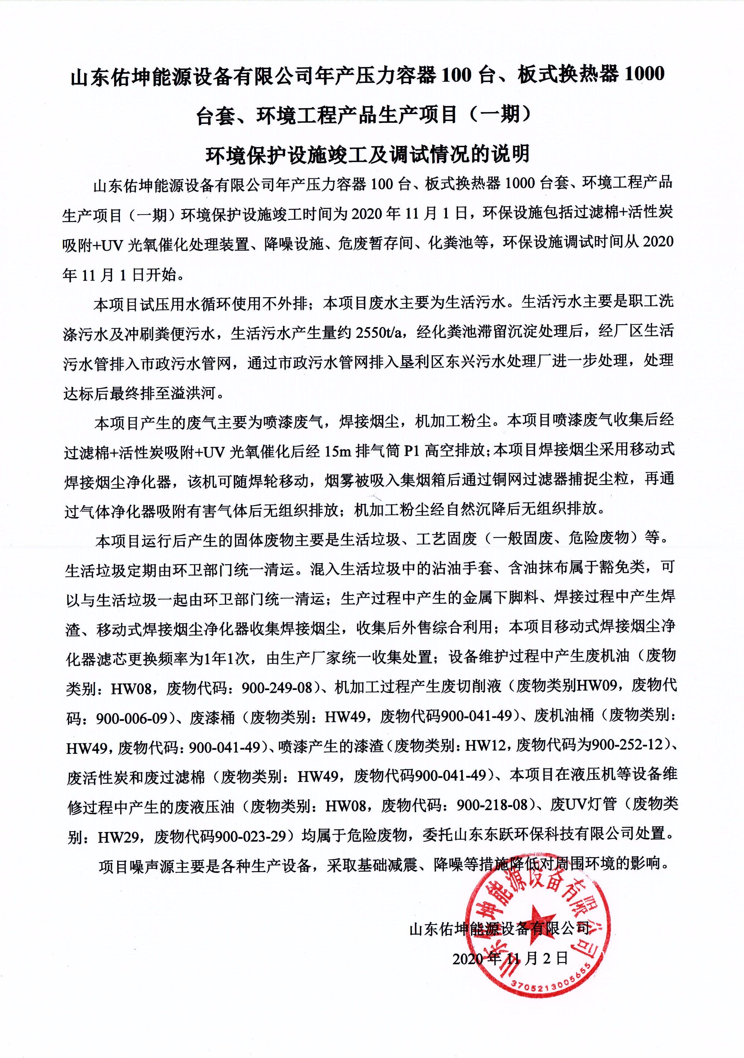 山東佑坤能源設備有限公司年產壓力容器100臺板式換熱器1000臺套環境工程產品生產項目一期環境保護設施竣工及調試情況的說明