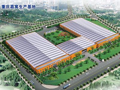 重慶·基地