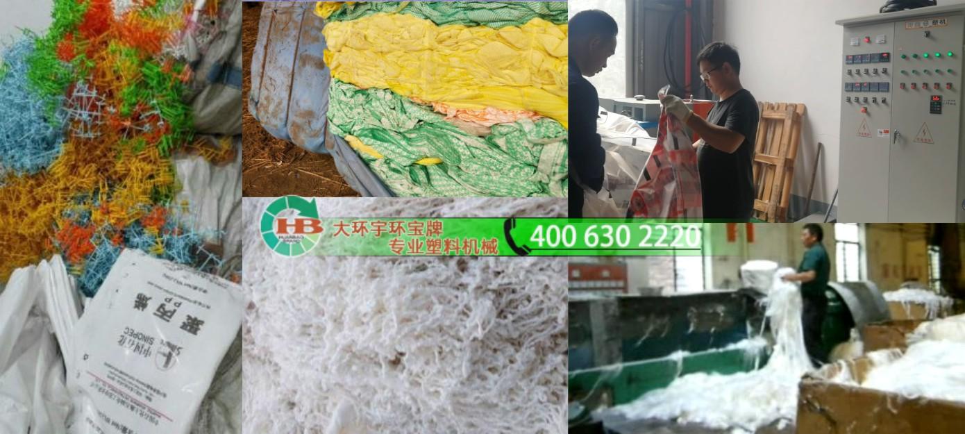 廢化纖無紡布回收生產線