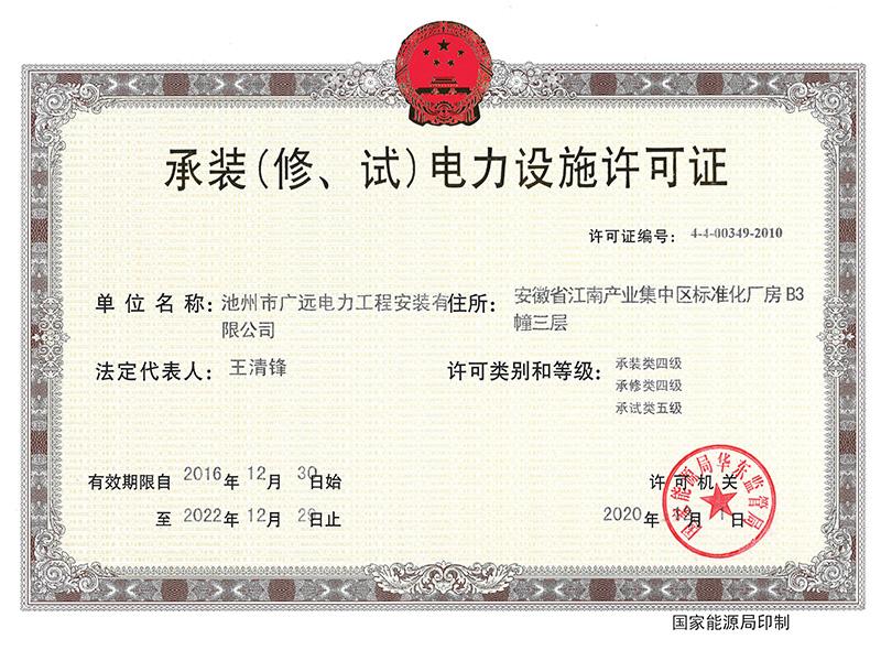 電力承裝(修、試)電力設施許可證